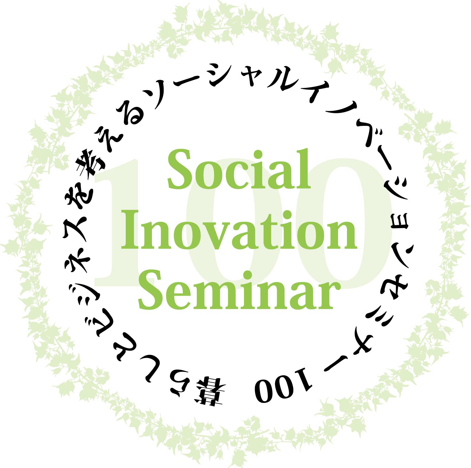 ソーシャルイノベーションセミナー100